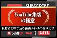 YouTube集客の極意・パッケージ小.PNG
